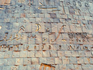 Bibliotheca Alexandrina 10